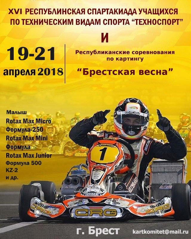 Брестская весна 2018